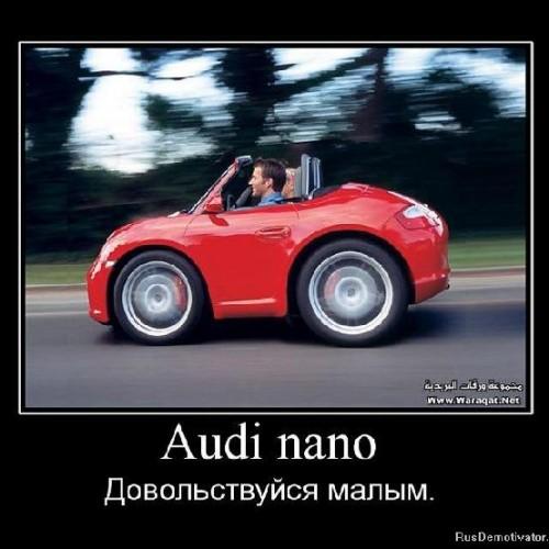 Audi nano - Довольствуйся малым - 1