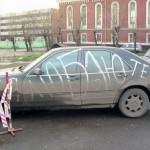 Авто надпись - Люблю тебя - автоприкол