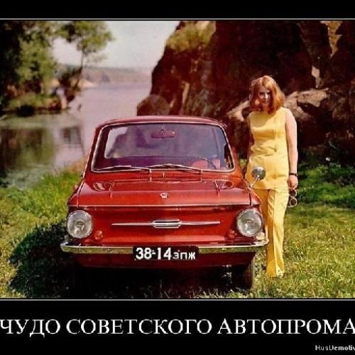 ЧУДО СОВЕТСКОГО АВТОПРОМА - 1