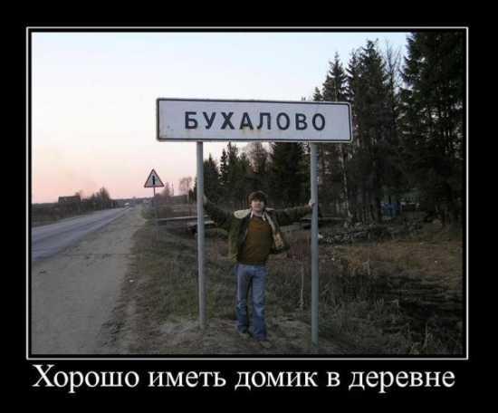 Хорошо иметь домик в деревне Бухалово