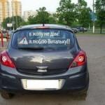 Прикольная надпись на авто - люблю Витальку - автоприкол