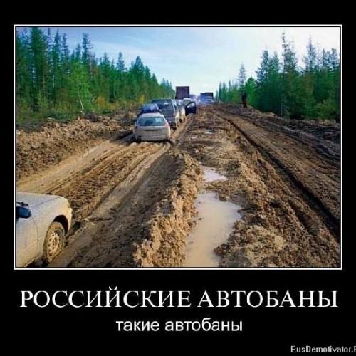 РОССИЙСКИЕ АВТОБАНЫ - такие автобаны - 1