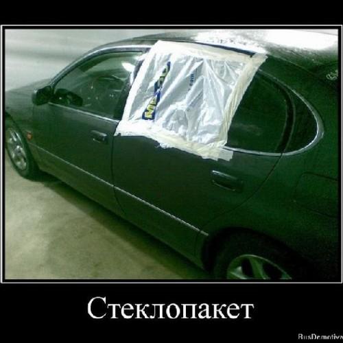 Стеклопакет - 1