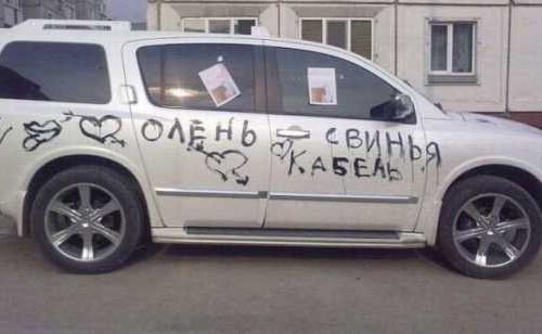 авто вандалы - фото 7