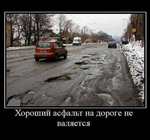 хороший асфальт на дороге не валяется