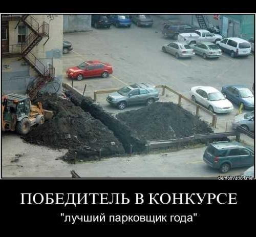 лучшая парковка