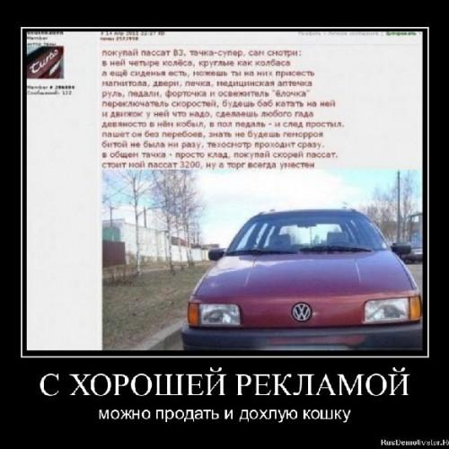 s-xoroshej-reklamoj - 1