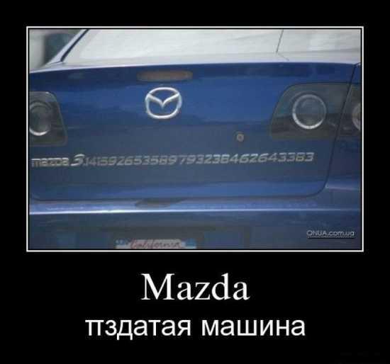 Мазда