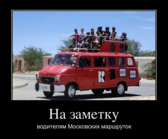 На заметку водителям маршруток - авто демотиватор