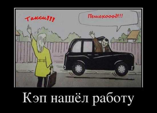 Такси - Пешеход