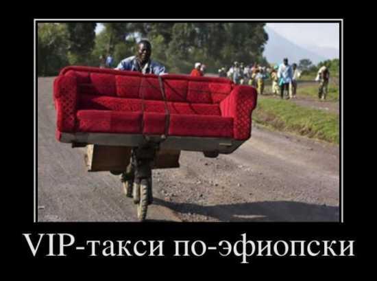авто демотиватор - Вип-такси