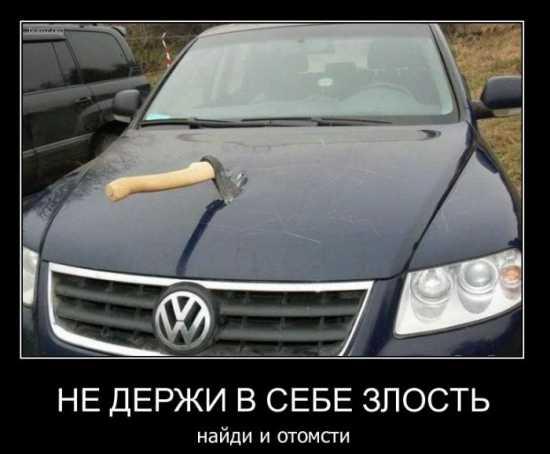авто демотиватор - не держи в себе злость