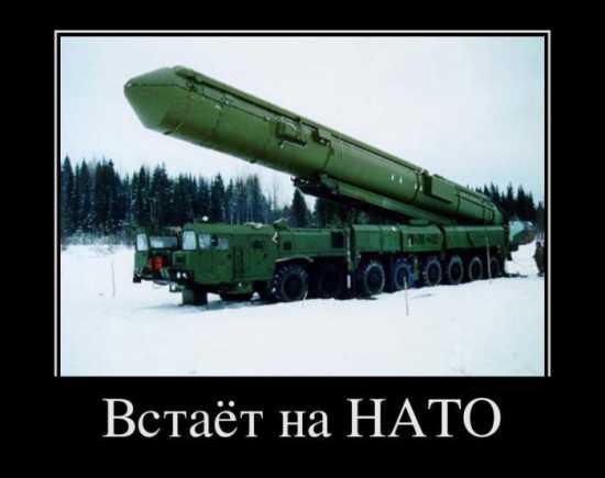смешные демотиваторы авто - Встает на НАТО