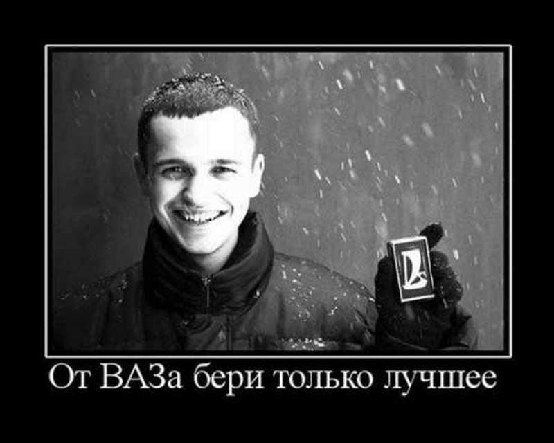 АВТОВАЗ - авто демотиватор фото