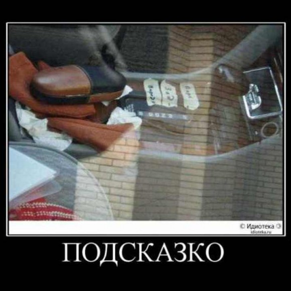 Демотиватор - Подсказка