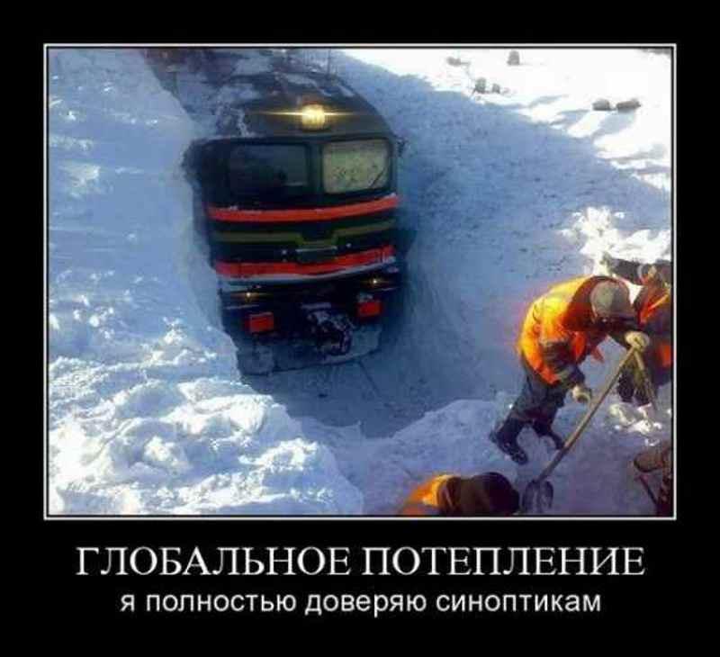 Глобальной потепление - автодемотиватор