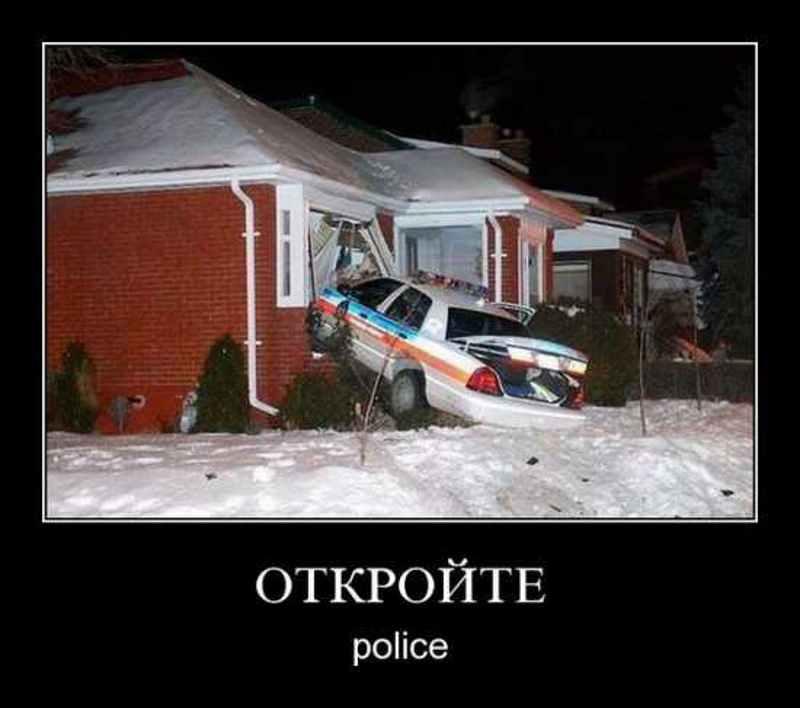 Откройте полиция - авто демотиватор фото