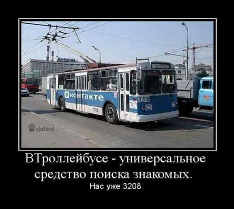 Тролейбус - Вконтакте