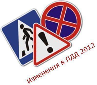 Изменения в ПДД 2012 года - фото