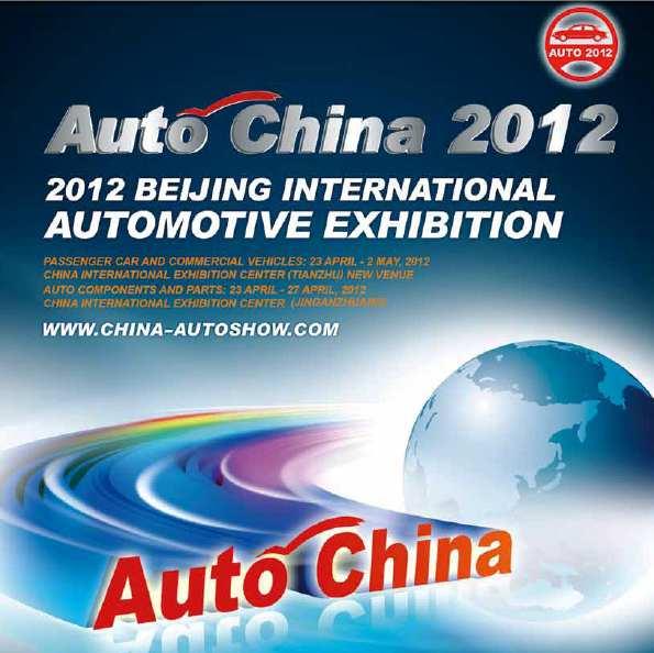 Пекинский автосалон 2012 - фото новинок