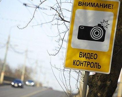 Дорожный знак 8.23 Фотовидеофиксация