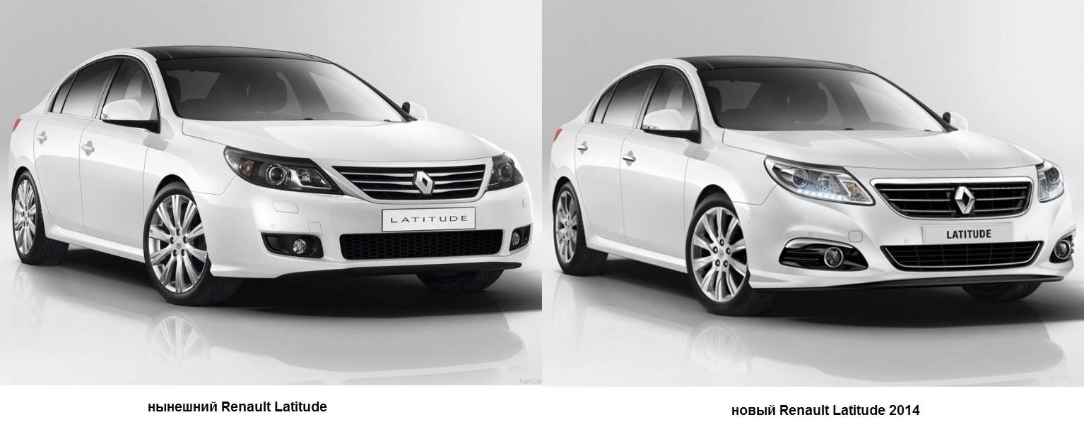 изменение Renault Latitude 2014