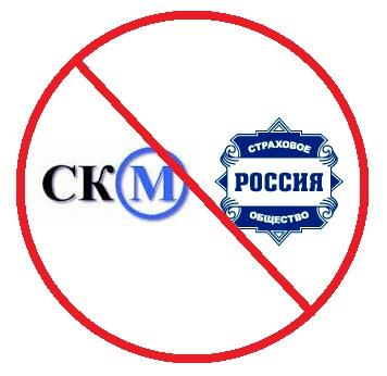 СК «Россия» и «Метротон» - отзыв лицензии