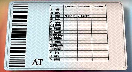 образцы прав на вождение автомобилем - фото 8