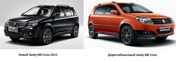 сравнение Geely MK Cross 2015 и 2011 года