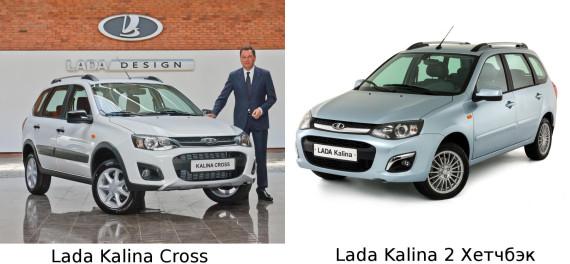 Сравнение обычной Лада Калина и Лада Калина Кросс 2015