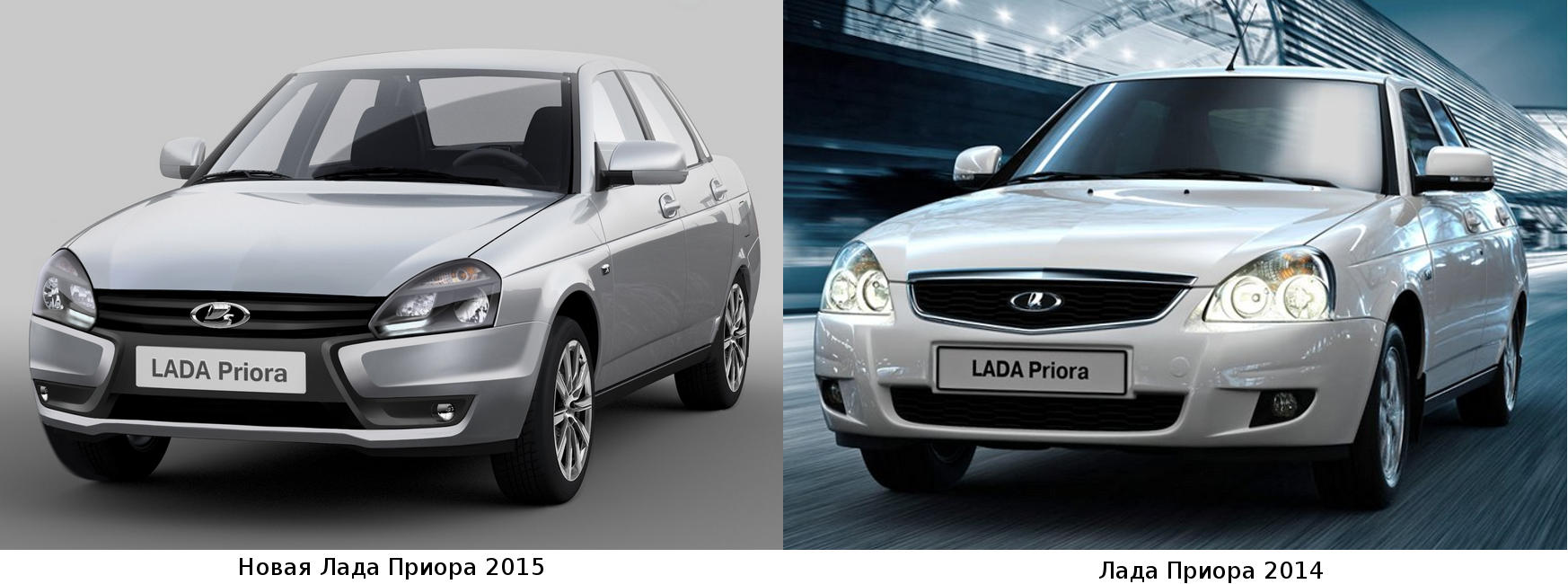 изменения LADA Priora 2015