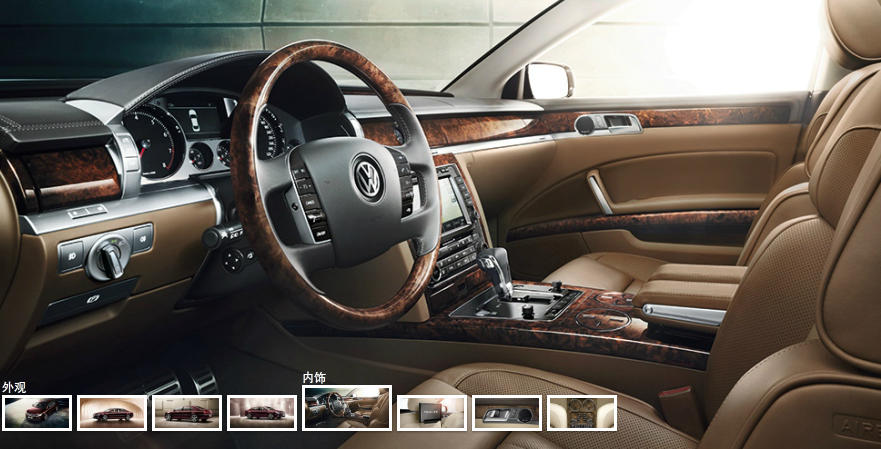 салон Volkswagen Phaeton 2015 - 2016