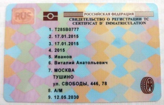 свидетельство о регистрации транспортного средства (СТС) 2018