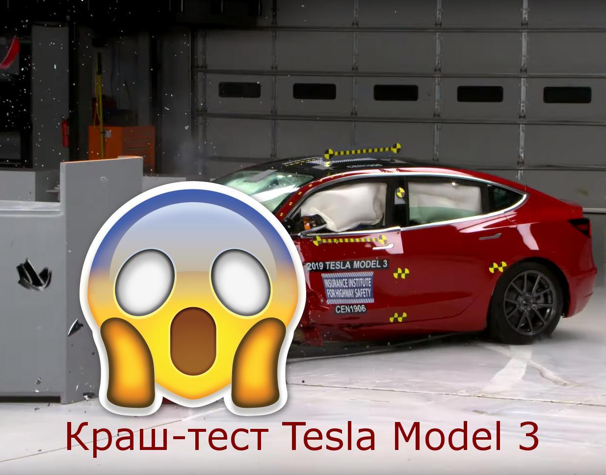 Краш-тест Tesla Model 3 2019 IIHS видео