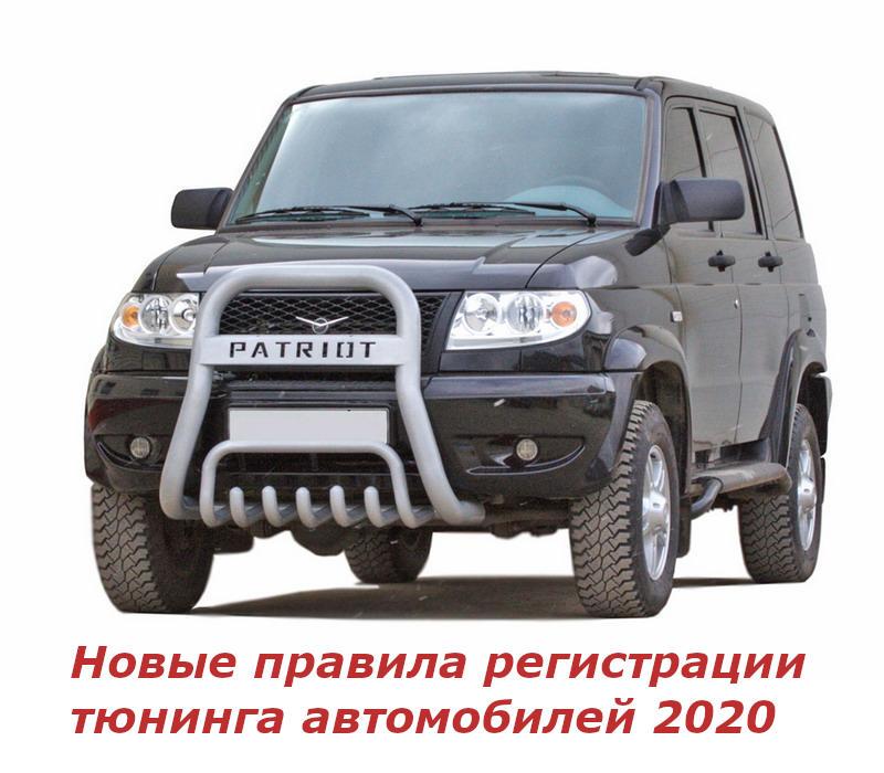 Новые правила регистрации тюнинга автомобилей с 1 июля 2021 года