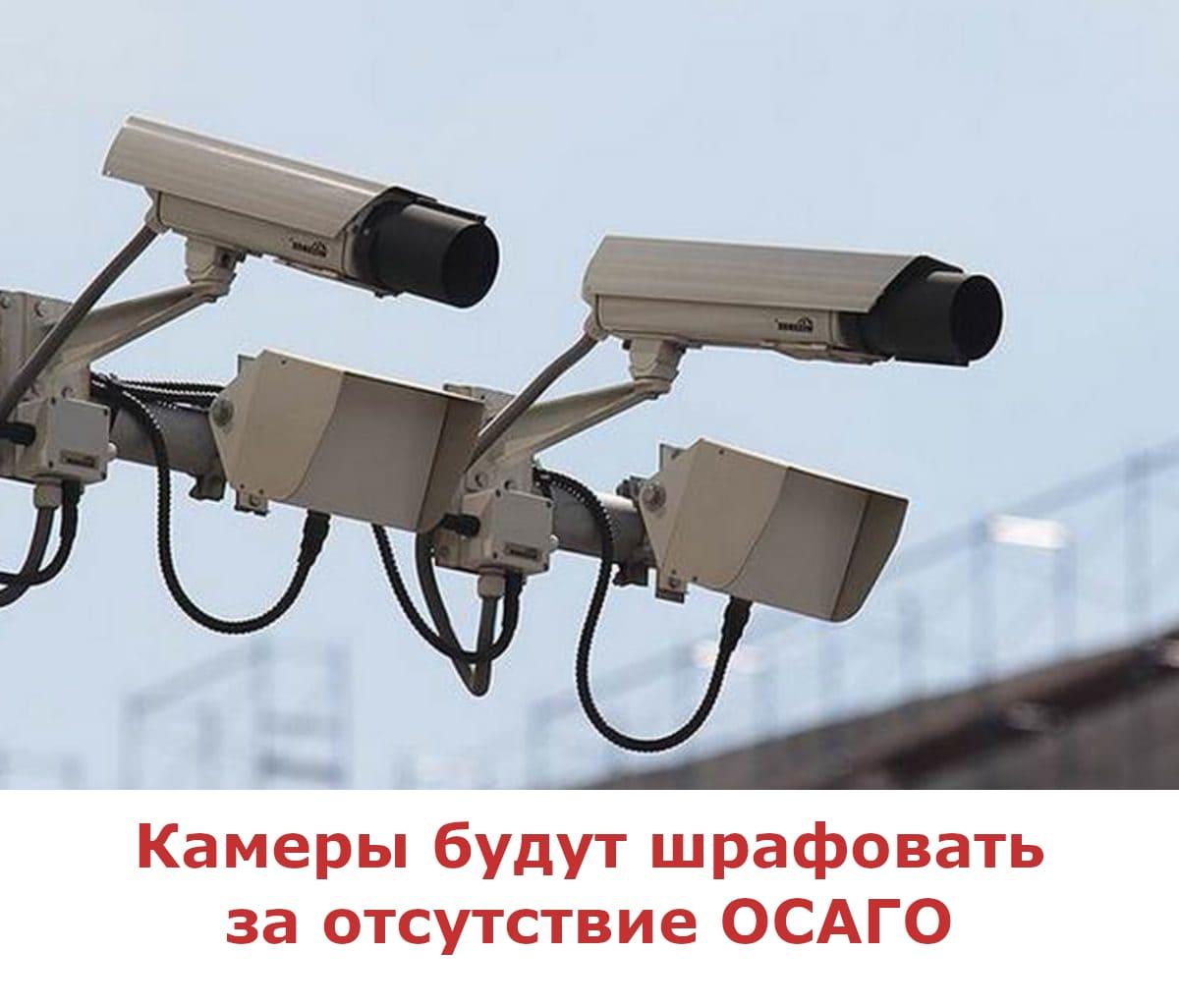 Камеры будут штрафовать за отсутствие ОСАГО в 2022 году