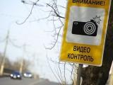 Новый дорожный знак 8.23 «Фотовидеофиксация»