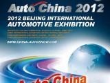 Пекинский автосалон 2012: фото новинок
