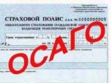 Стоимость ОСАГО в 2012 году может увеличиться на 50%