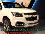 Видео о новом Chevrolet TrailBlazer 2012 года