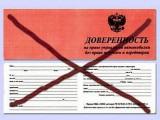 Отмена доверенности на управление автомобилем с 24 ноября 2012 года
