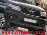 УАЗ Патриот 2019—2020 с новым двигателем и автоматом