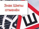 Знак Шипы отменён. Постановление правительства России от 24 ноября 2018 года №1414